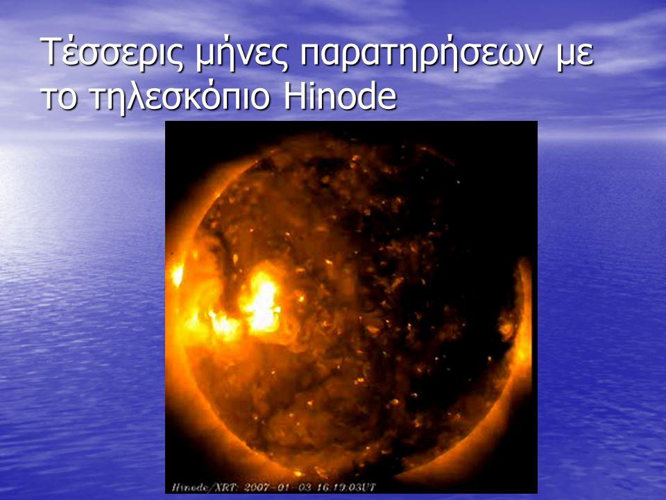 Τέσσερις μήνες παρατηρήσεων με το τηλεσκόπιο Hinode