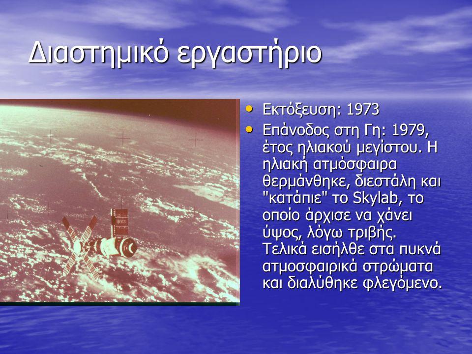 Διαστημικό εργαστήριο • Εκτόξευση: 1973 • Επάνοδος στη Γη: 1979, έτος ηλιακού μεγίστου.