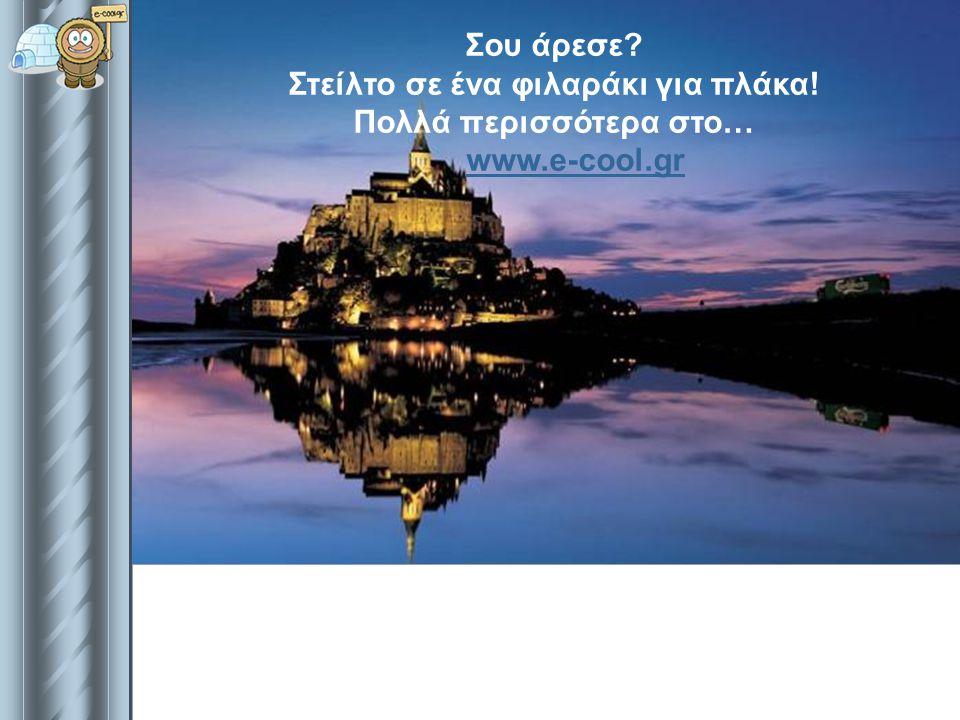 Σου άρεσε Στείλτο σε ένα φιλαράκι για πλάκα! Πολλά περισσότερα στο… www.e-cool.gr