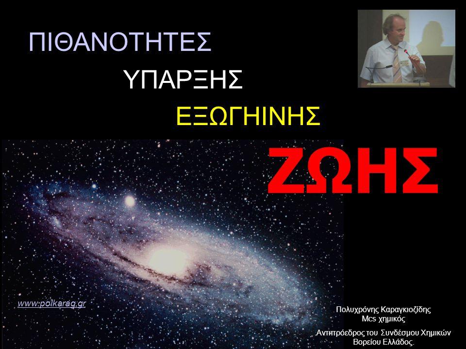 ΠΙΘΑΝΟΤΗΤΕΣ ΖΩΗΣ ΕΞΩΓΗΙΝΗΣ ΥΠΑΡΞΗΣ Πολυχρόνης Καραγκιοζίδης Mcs χημικός Αντιπρόεδρος του Συνδέσμου Χημικών Βορείου Ελλάδος.