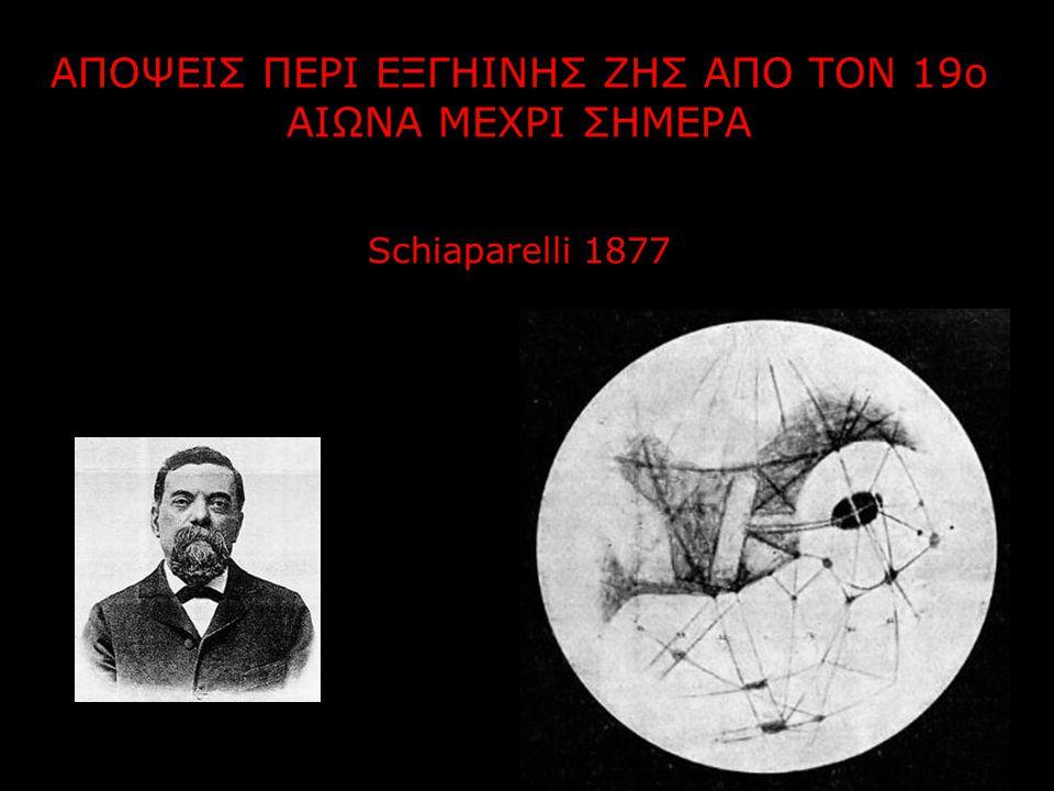 ΑΠΟΨΕΙΣ ΠΕΡΙ ΕΞΓΗΙΝΗΣ ΖΗΣ ΑΠΟ ΤΟΝ 19ο ΑΙΩΝΑ ΜΕΧΡΙ ΣΗΜΕΡΑ Schiaparelli 1877