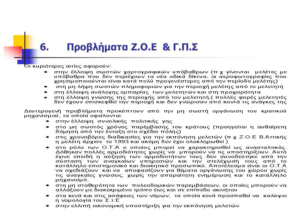 6.Προβλήματα Ζ.Ο.Ε & Γ.Π.Σ