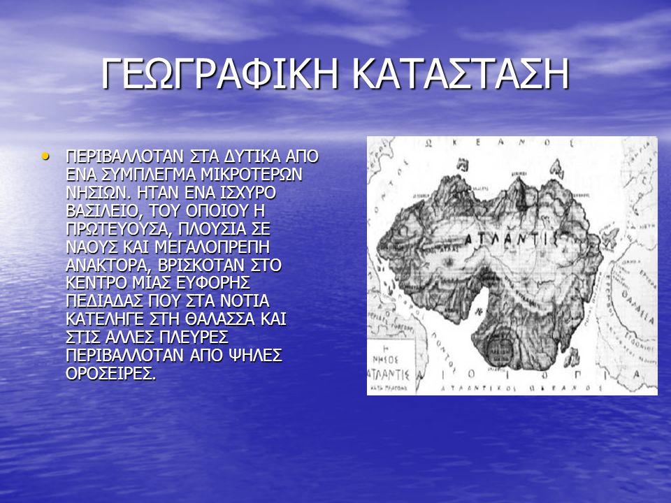 ΓΕΩΓΡΑΦΙΚΗ ΚΑΤΑΣΤΑΣΗ • ΠΕΡΙΒΑΛΛΟΤΑΝ ΣΤΑ ΔΥΤΙΚΑ ΑΠΟ ΕΝΑ ΣΥΜΠΛΕΓΜΑ ΜΙΚΡΟΤΕΡΩΝ ΝΗΣΙΩΝ. ΗΤΑΝ ΕΝΑ ΙΣΧΥΡΟ ΒΑΣΙΛΕΙΟ, ΤΟΥ ΟΠΟΙΟΥ Η ΠΡΩΤΕΥΟΥΣΑ, ΠΛΟΥΣΙΑ ΣΕ ΝΑΟΥ