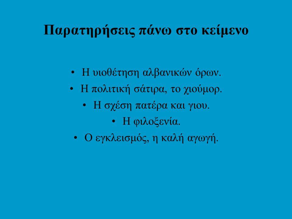 Παρατηρήσεις πάνω στο κείμενο •Η υιοθέτηση αλβανικών όρων.