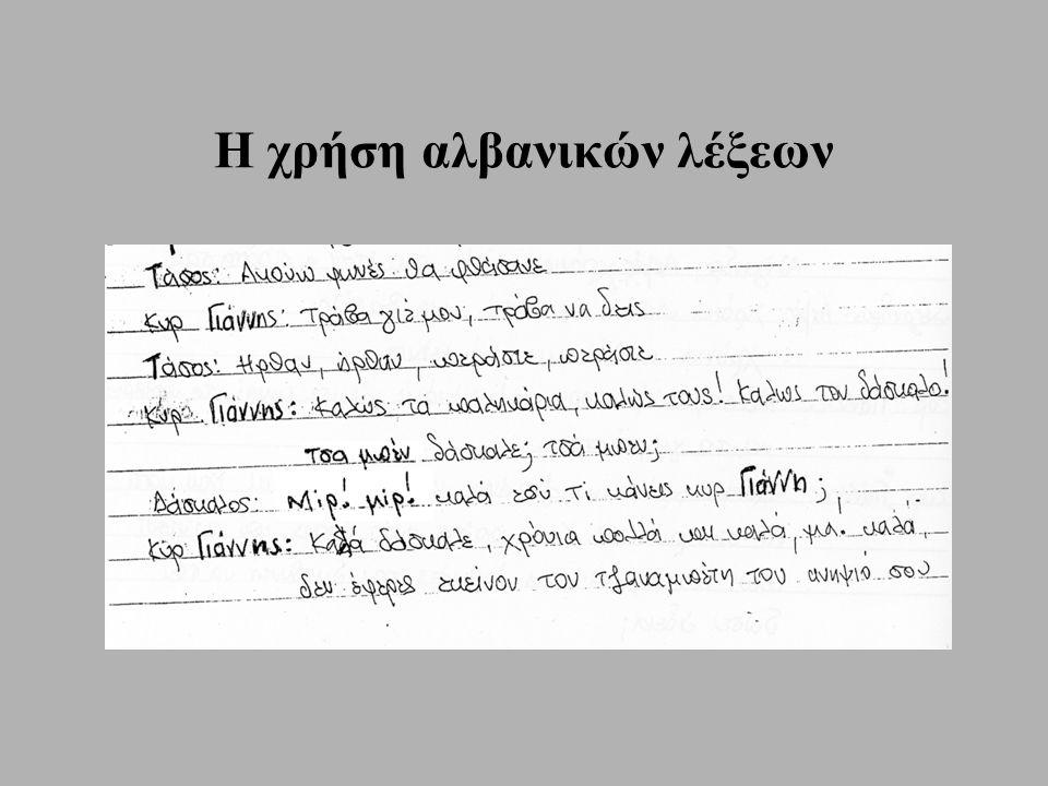Η χρήση αλβανικών λέξεων