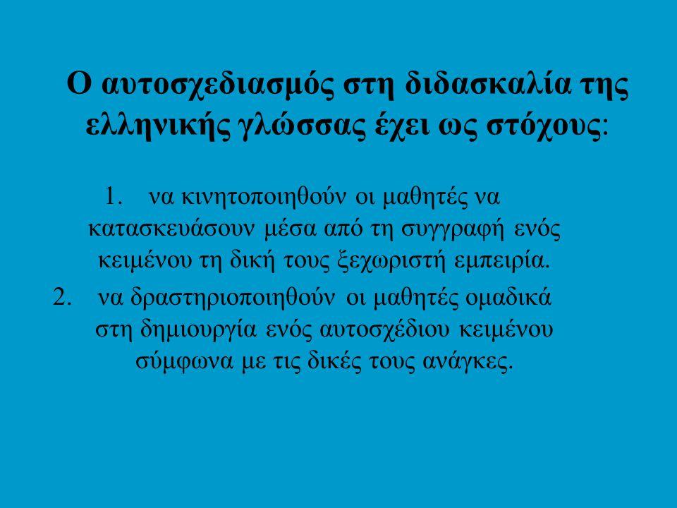Ο αυτοσχεδιασμός στη διδασκαλία της ελληνικής γλώσσας έχει ως στόχους: 1.να κινητοποιηθούν οι μαθητές να κατασκευάσουν μέσα από τη συγγραφή ενός κειμένου τη δική τους ξεχωριστή εμπειρία.