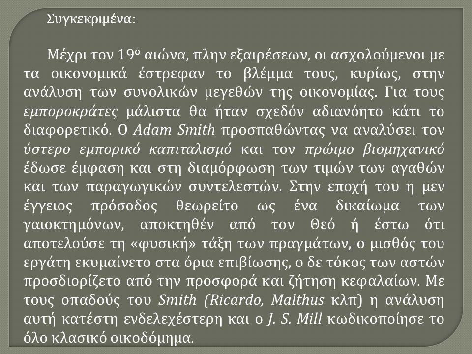 Συγκεκριμένα: Μέχρι τον 19 ο αιώνα, πλην εξαιρέσεων, οι ασχολούμενοι με τα οικονομικά έστρεφαν το βλέμμα τους, κυρίως, στην ανάλυση των συνολικών μεγεθών της οικονομίας.