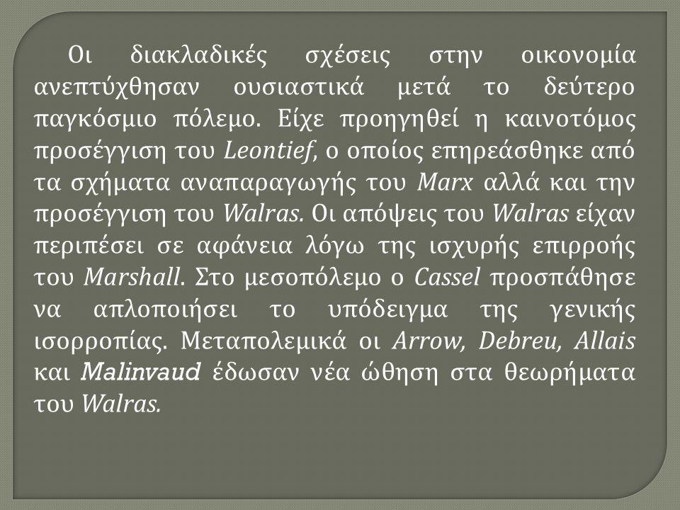 Στην Ελλάδα, οι πρώτες προσπάθειες δημιουργίας πινάκων εισροών-εκροών εντοπίζονται στα μέσα της δεκαετίας του 1940.