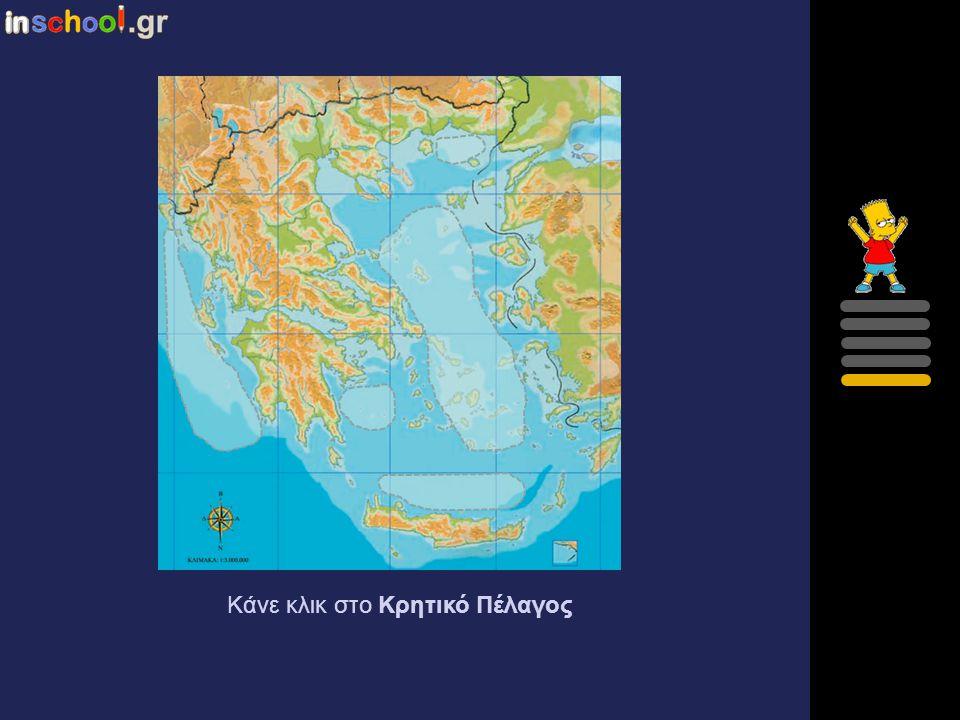 Άρχισε Γεωγραφία Ε΄ Δημοτικού Πελάγη της Ελλάδας Κάνε κλικ στο Πέλαγος που σου ζητείται