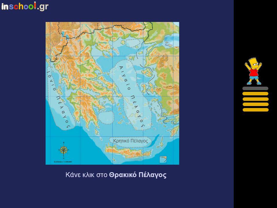 Κρητικό Πέλαγος Κάνε κλικ στο Θρακικό Πέλαγος Α ι γ α ί ο Π έ λ α γ ο ς Ι ό ν ι ο Π έ λ α γ ο ς
