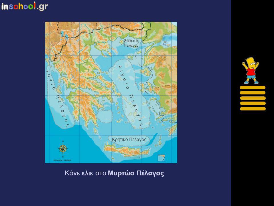 Κρητικό Πέλαγος Κάνε κλικ στο Μυρτώο Πέλαγος Α ι γ α ί ο Π έ λ α γ ο ς Ι ό ν ι ο Π έ λ α γ ο ς Θρακικό Πέλαγος