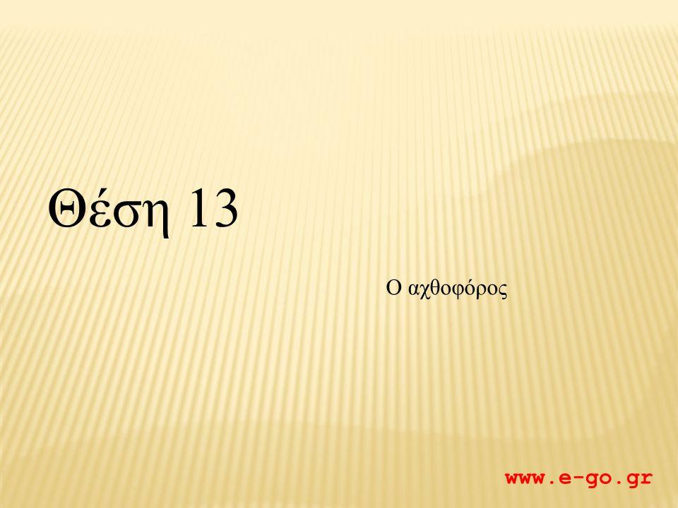 Ο αχθοφόρος Θέση 13 www.e-go.gr