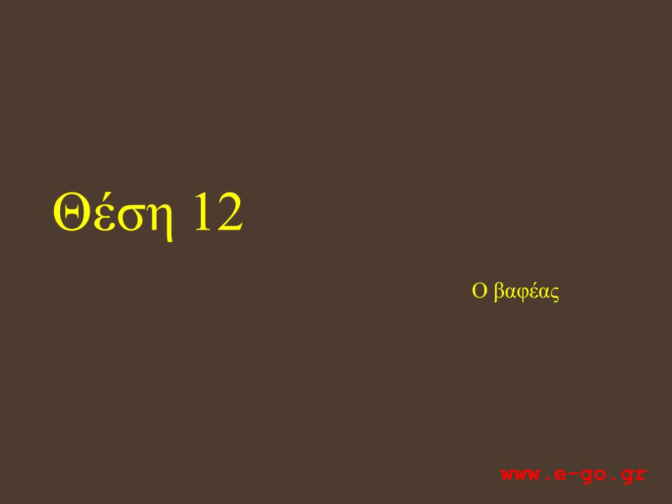Θέση 12 Ο βαφέας www.e-go.gr