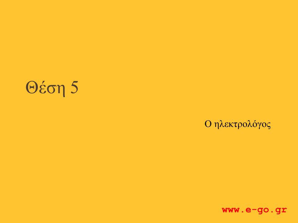 Θέση 5 Ο ηλεκτρολόγος www.e-go.gr