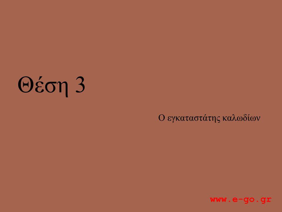 Θέση 3 Ο εγκαταστάτης καλωδίων www.e-go.gr