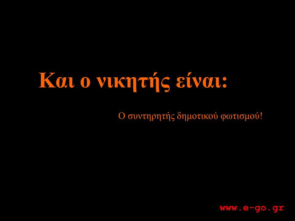 Και ο νικητής είναι: … Ο συντηρητής δημοτικού φωτισμού! www.e-go.gr