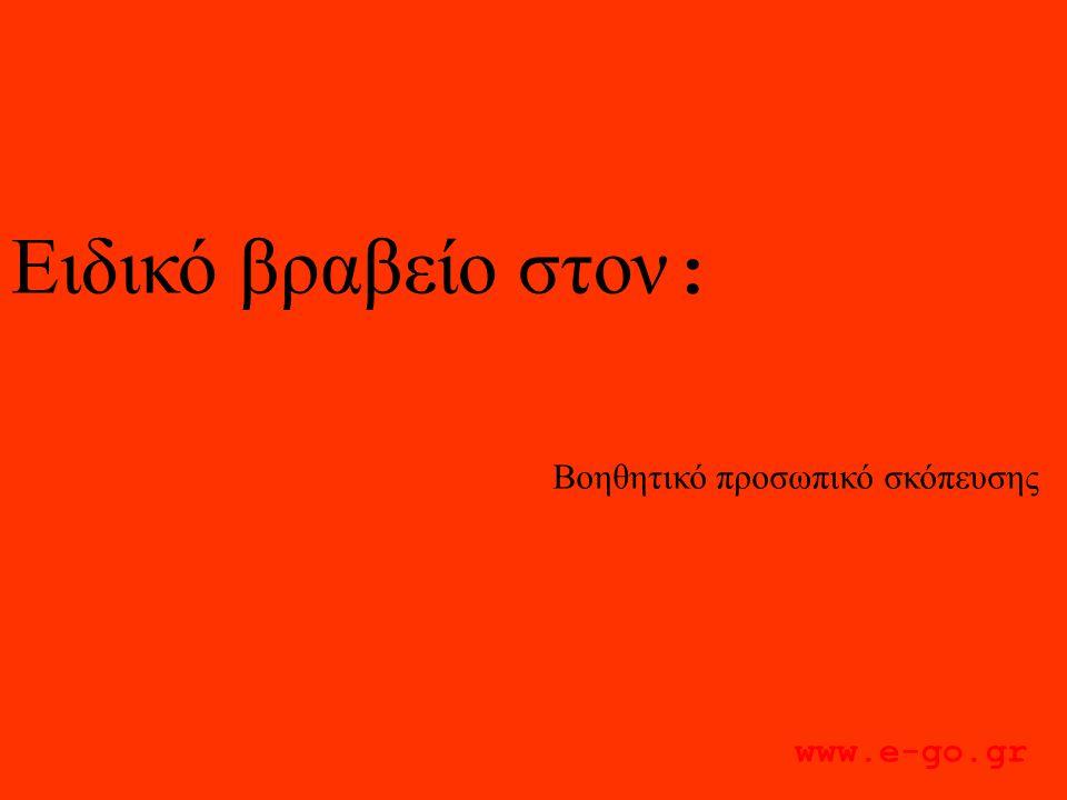 Ειδικό βραβείο στον : Βοηθητικό προσωπικό σκόπευσης www.e-go.gr
