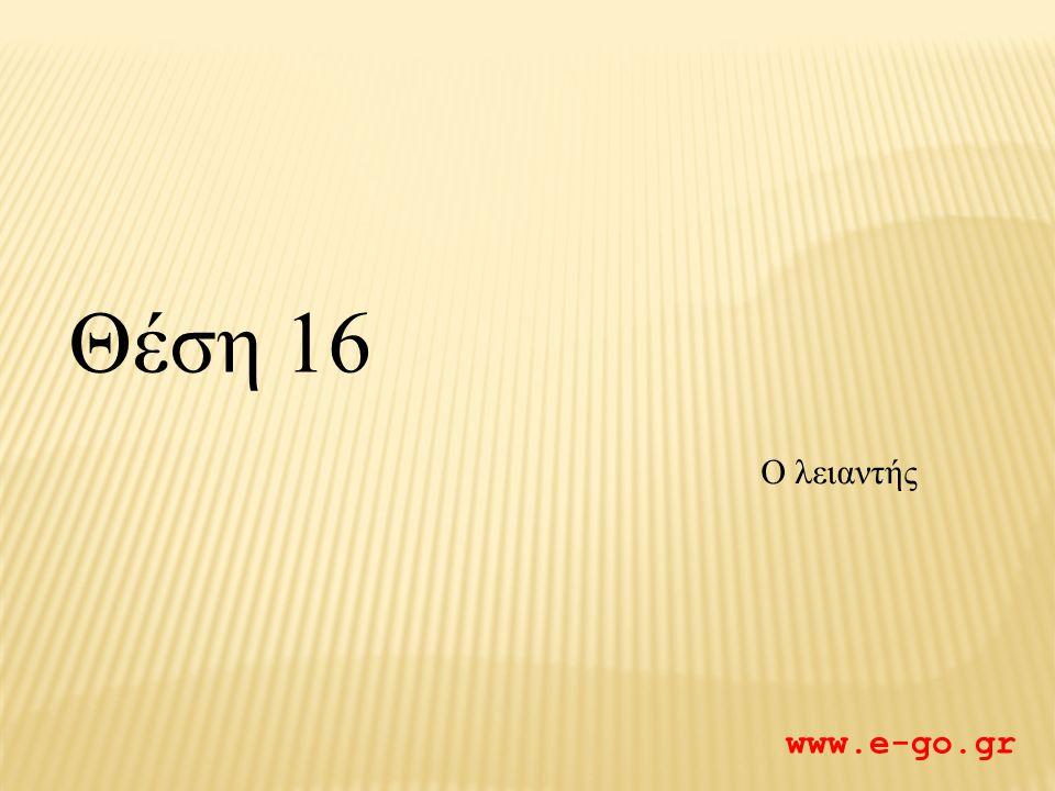 Ο λειαντής Θέση 16 www.e-go.gr