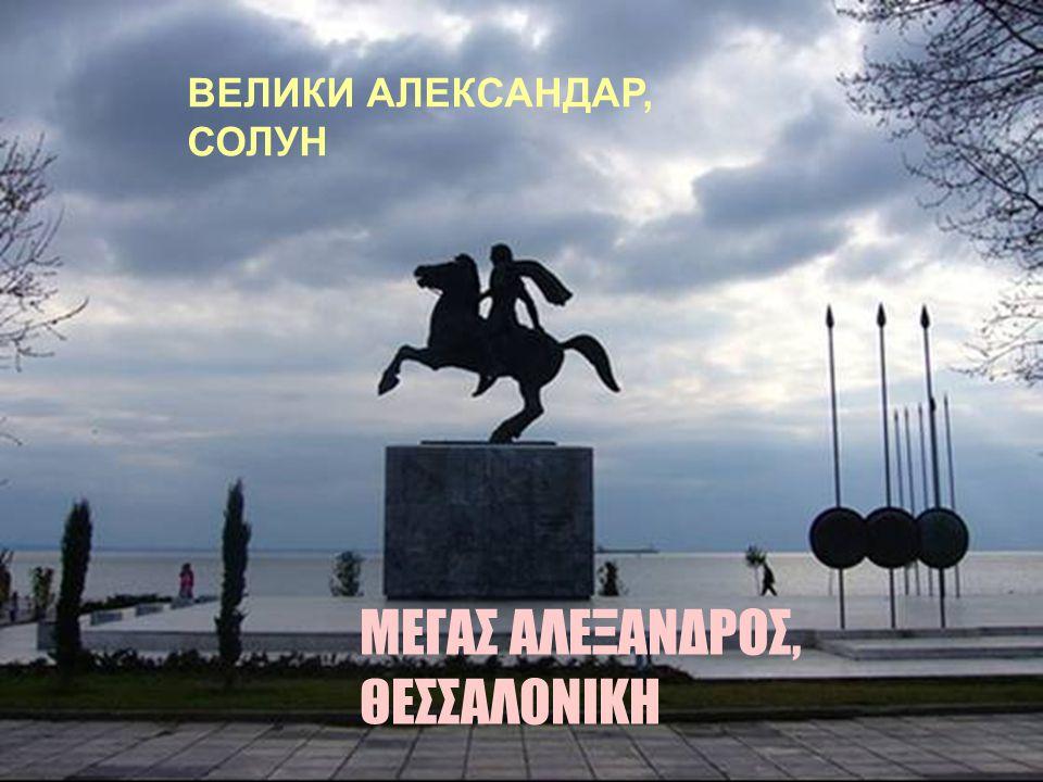 Βραδινή άποψη της Θεσσαλονίκης – Πλατεία ΧΑΝΘ ВЕЧЕРЊИ ИЗГЛЕД СОЛУНА – ТРГ ΧΑΝΘ