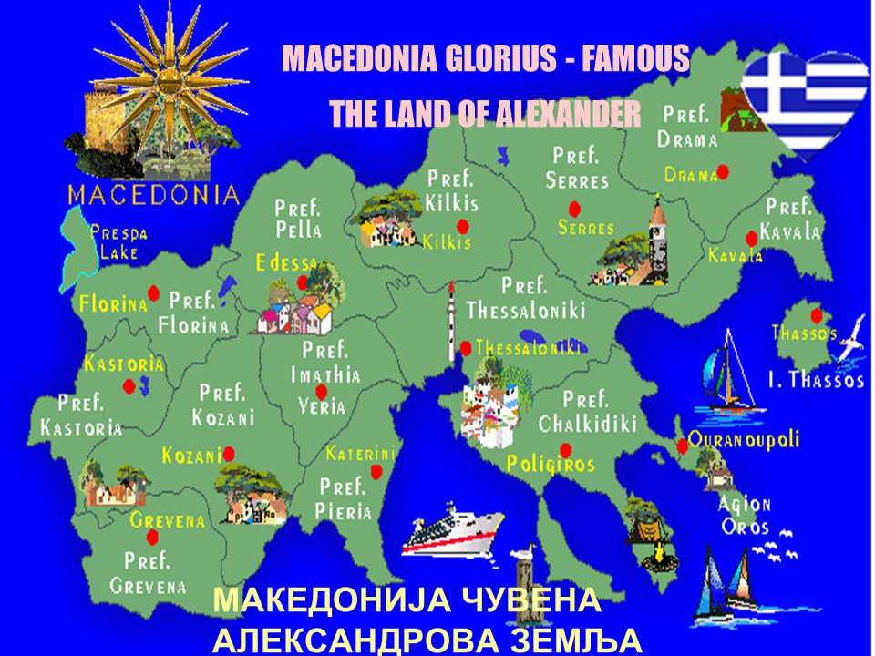 MACEDONIA GLORIUS - FAMOUS THE LAND OF ALEXANDER МАКЕДОНИЈА ЧУВЕНА АЛЕКСАНДРОВА ЗЕМЉА