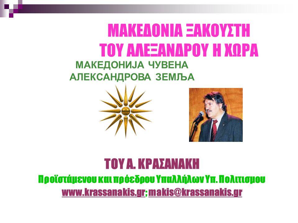 «Εις δε τον Ισθμον των Ελλήνων συλλεγέντων, και ψηφισαμένων επί Πέρσας μετ' Αλέξανδρου στρατεύειν, ηγεμών ανηγορεύθη» ( Πλουτάρχου, Αλέξανδρος 14)