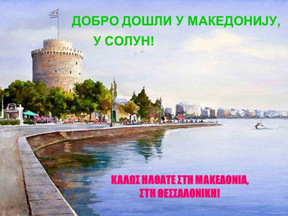 Υπουργείο Μακεδονίας - Θράκης