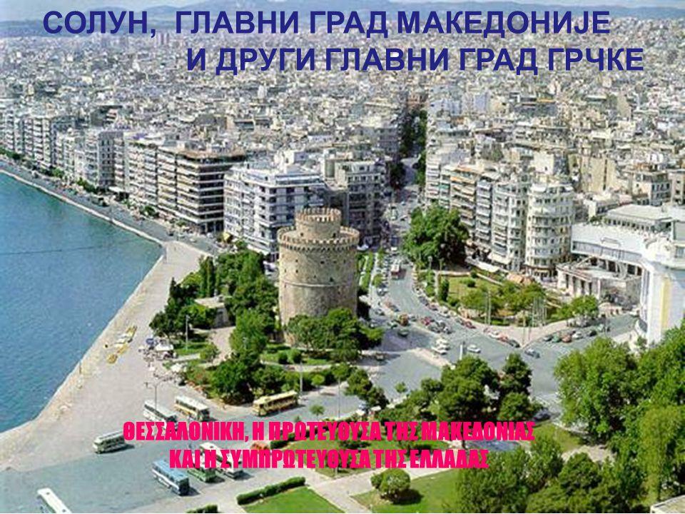 «..Οι πρόγονοί σας ήρθαν στην Μακεδονία και στην υπόλοιπη Ελλάδα και μας προκαλέσατε μεγάλες συμφορές, χωρίς να έχουν κάνει κανείς από εμάς κανένα κακό.
