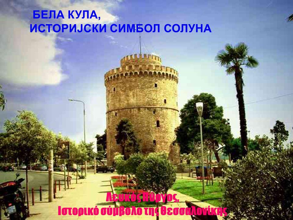 Ο αρχαίος συγγραφέας Στράβων αναφέρει: «Εστίν με ουν Ελλάς και η Μακεδονία, νυνί μέντοι τη φύσει των τόπων ακολουθούντες και τω σχήματι χωρίς έγνωμεν από της άλλης Ελλάδος τάξαι και συνάψαι προς όμορον αυτής Θράκης…» (Στράβων Γεωγραφικά, 7) Хеленски писац Стравон каже: «Дакле Хелада је и Македонија …» (Стравон, Географија, 7)