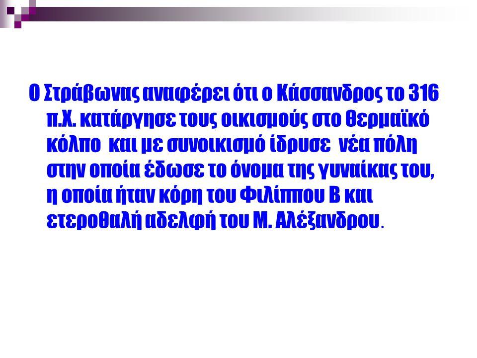 Η βάση του αρχαίου ανδριάντα, η οποία αναφέρει «Θεσσαλονίκη, Φιλίππου βασίλισσα».