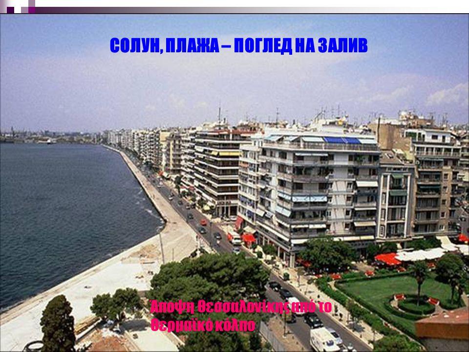 Άποψη Θεσσαλονίκης από το Θερμαϊκό κόλπο СОЛУН, ПЛАЖА – ПОГЛЕД НА ЗАЛИВ