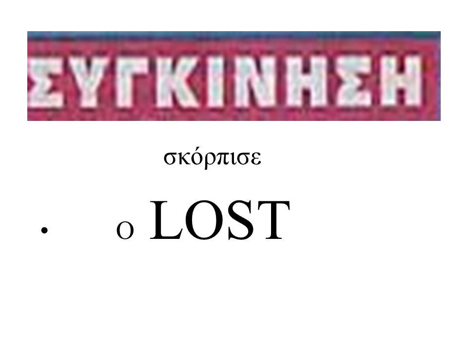 σκόρπισε • Ο LOST