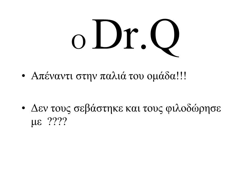 Ο Dr.Q •Απέναντι στην παλιά του ομάδα!!! •Δεν τους σεβάστηκε και τους φιλοδώρησε με