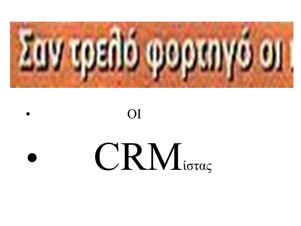 • ΟΙ • CRM ίστας