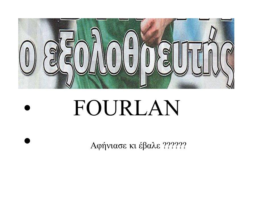 • FOURLAN • Αφήνιασε κι έβαλε