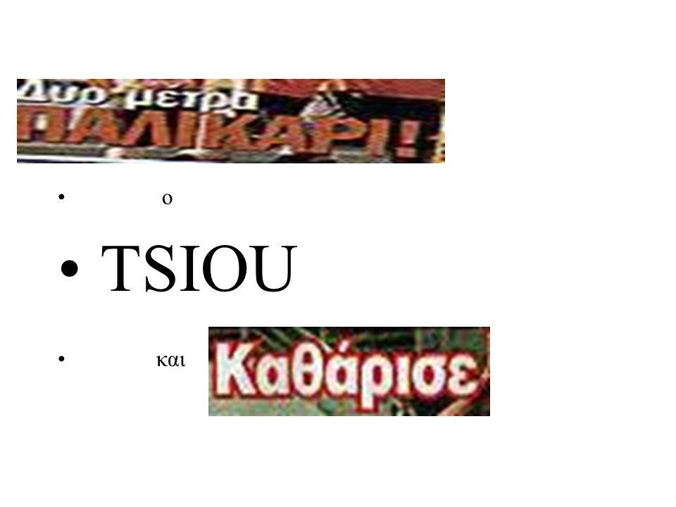 • ο • TSIOU • και