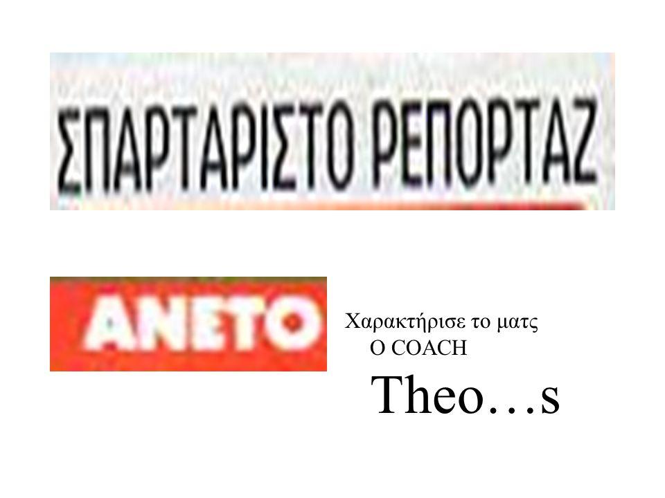 Χαρακτήρισε το ματς O COACH Theo…s