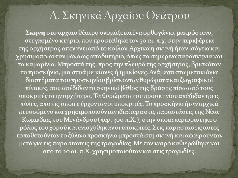 Σκηνή στο αρχαίο θέατρο ονομάζεται ένα ορθογώνιο, μακρόστενο, στεγασμένο κτήριο, που προστέθηκε τον 5ο αι. π.χ. στην περιφέρεια της ορχήστρας απέναντι