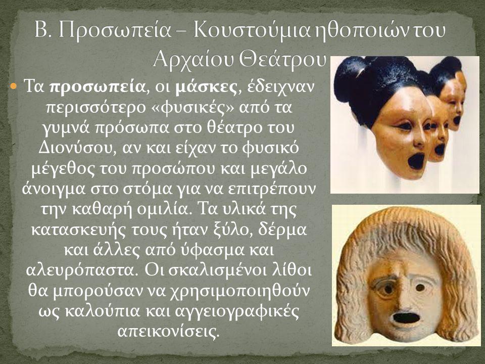  Τα προσωπεία, οι μάσκες, έδειχναν περισσότερο «φυσικές» από τα γυμνά πρόσωπα στο θέατρο του Διονύσου, αν και είχαν το φυσικό μέγεθος του προσώπου και μεγάλο άνοιγμα στο στόμα για να επιτρέπουν την καθαρή ομιλία.