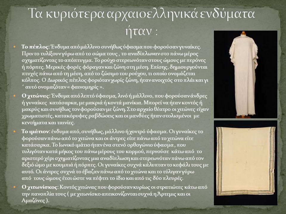  Το πέπλος: Ένδυµα από μάλλινο συνήθως ύφασμα που φορούσαν γυναίκες. Πριν το τυλίξουν γύρω από το σώμα τους, το αναδίπλωναν στο πάνω μέρος σχηματίζον