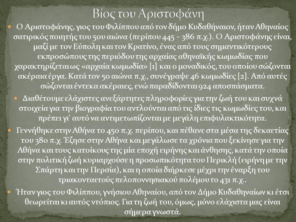  Ο Αριστοφάνης, γιος του Φιλίππου από τον δήμο Κυδαθήναιον, ήταν Αθηναίος σατιρικός ποιητής του 5ου αιώνα (περίπου 445 - 386 π.χ.).