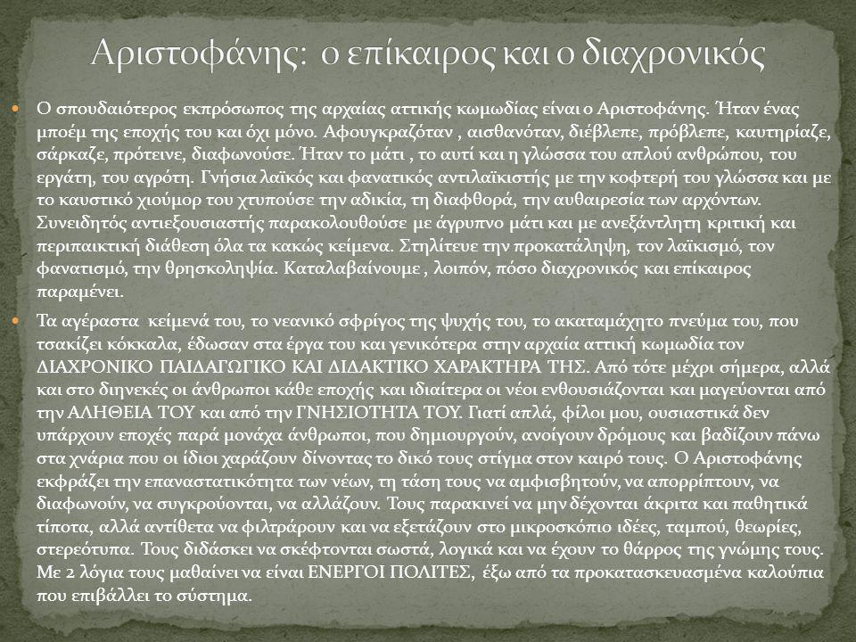  Ο σπουδαιότερος εκπρόσωπος της αρχαίας αττικής κωμωδίας είναι ο Αριστοφάνης. Ήταν ένας μποέμ της εποχής του και όχι μόνο. Αφουγκραζόταν, αισθανόταν,
