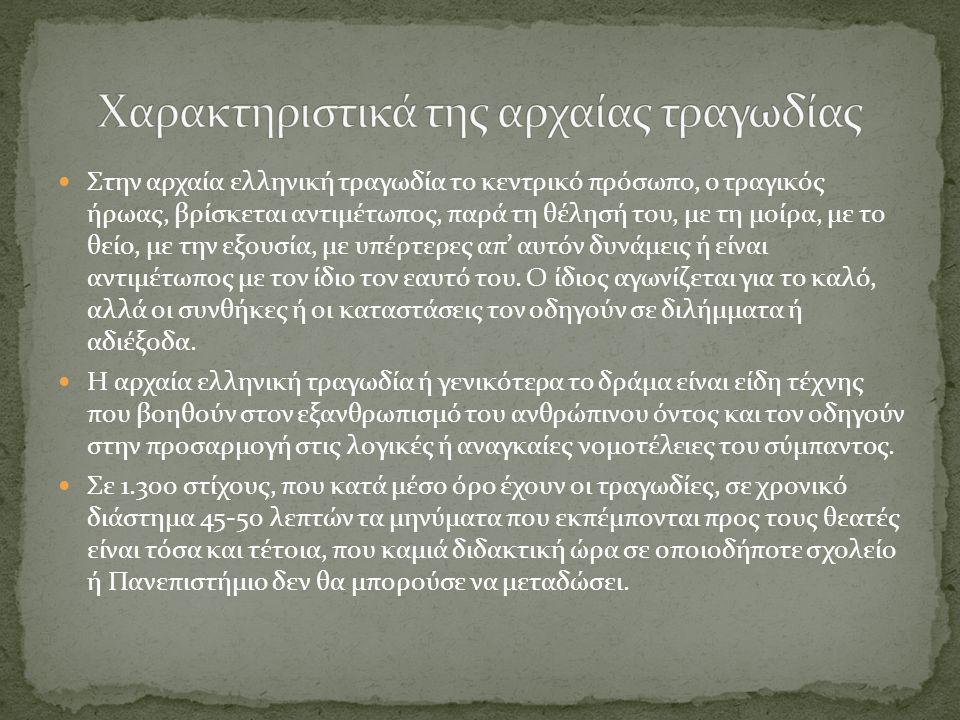  Στην αρχαία ελληνική τραγωδία το κεντρικό πρόσωπο, ο τραγικός ήρωας, βρίσκεται αντιμέτωπος, παρά τη θέλησή του, με τη μοίρα, με το θείο, με την εξου