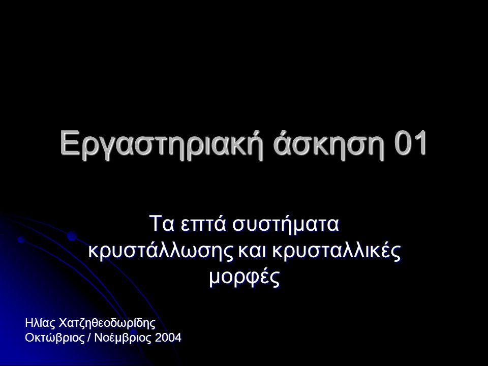 Ανδαλουσίτης (ορθορομβικό) Al 2 SiO 5