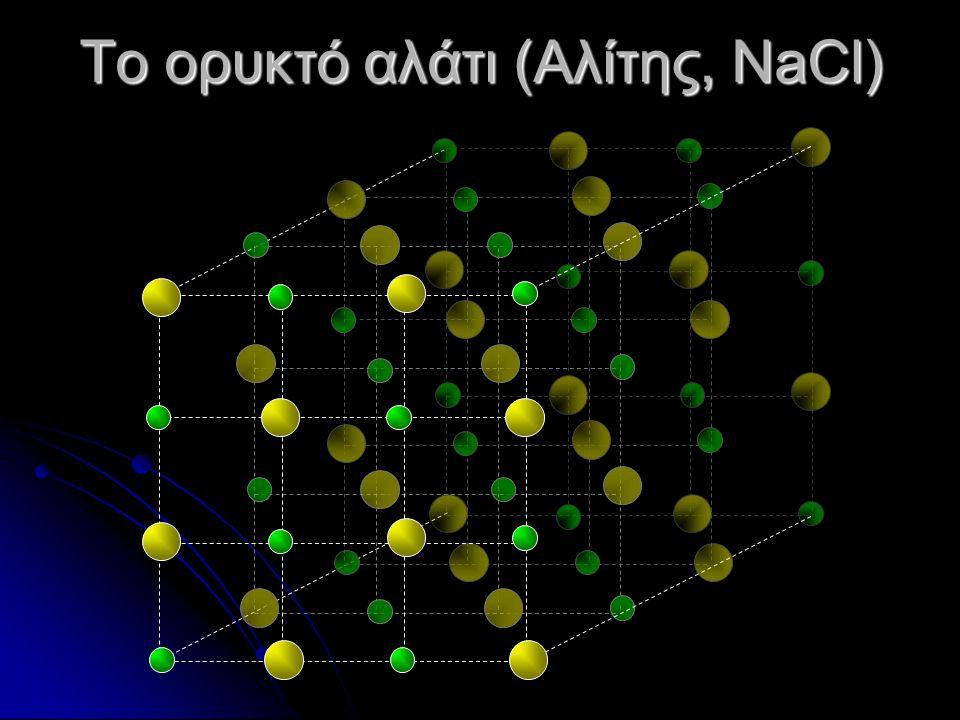 Το ορυκτό αλάτι (Αλίτης, NaCl)