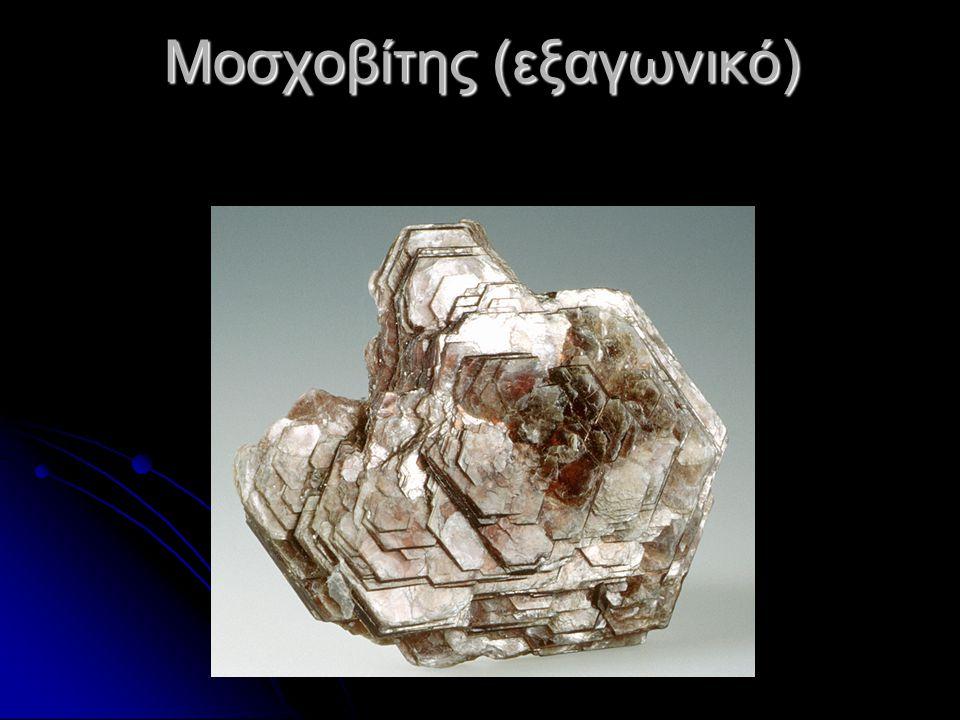 Μοσχοβίτης (εξαγωνικό)
