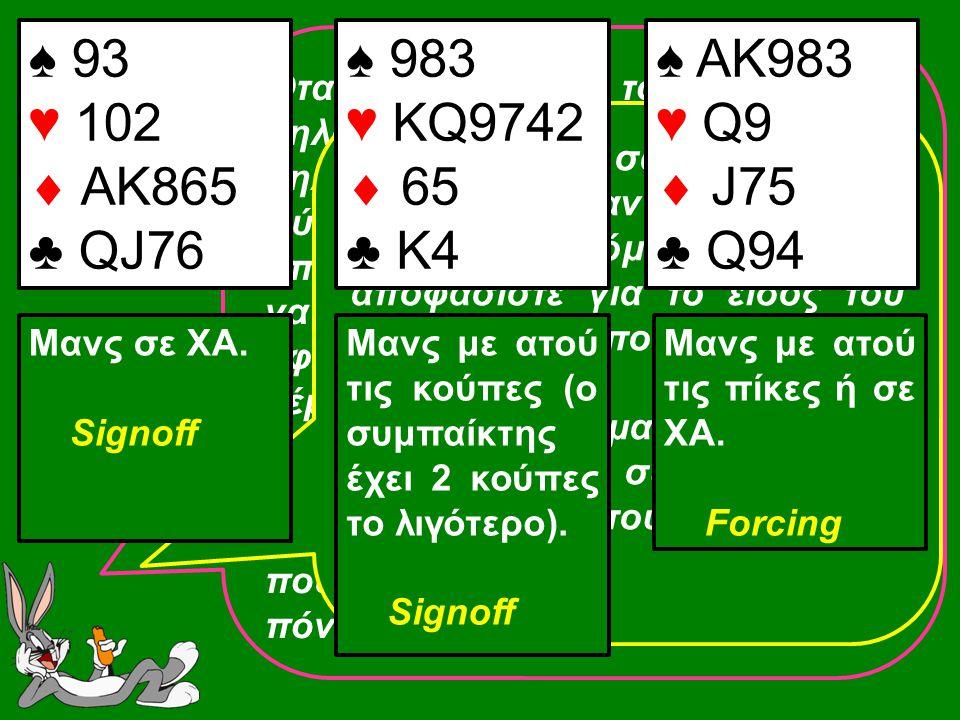Όταν ο συμπαίκτης του απαντώντα, δηλαδή ο ανοίξας αγοράζει 1ΧΑ, δηλώνει ότι έχει τουλάχιστον δύο φύλλα σε κάθε χρώμα. Σαν απαντητής πολλές φορές μπορε