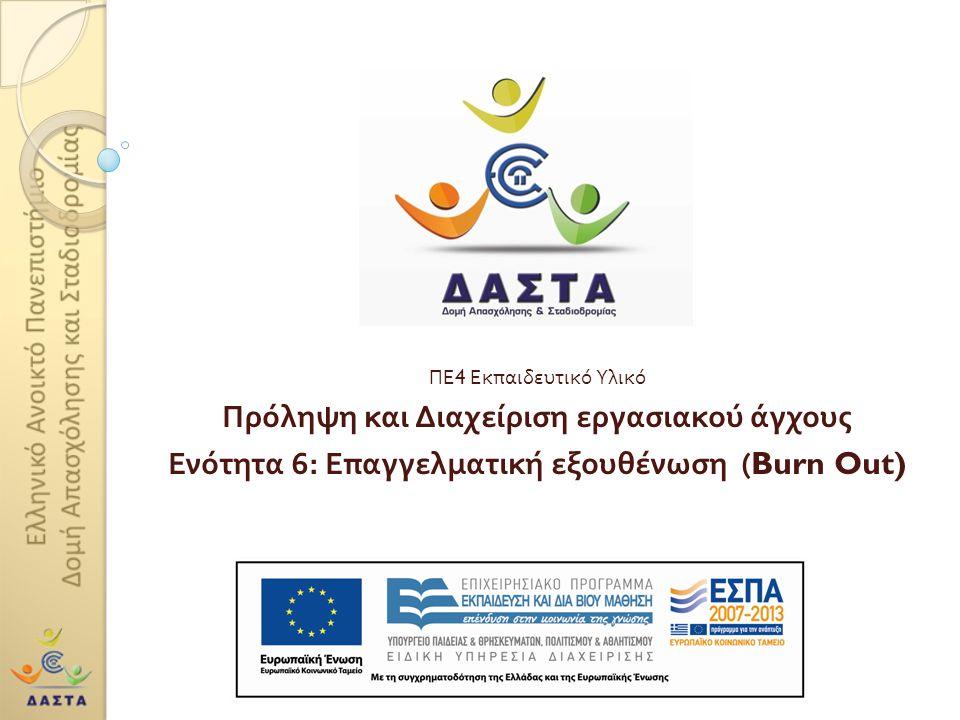ΠΕ 4 Εκπαιδευτικό Υλικό Πρόληψη και Διαχείριση εργασιακού άγχους Ενότητα 6: Επαγγελματική εξουθένωση (Burn Out)