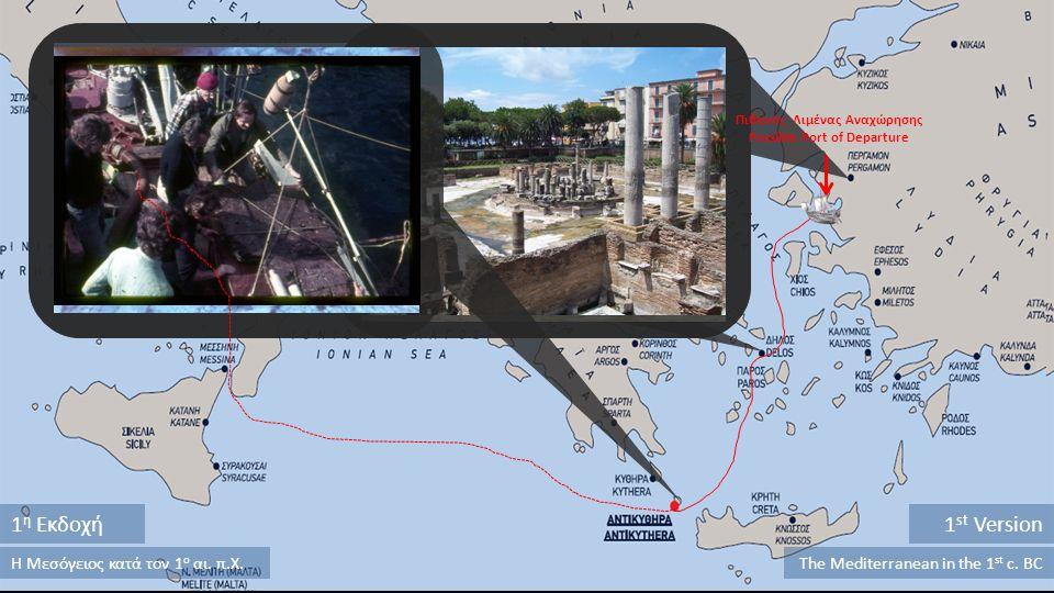 Πιθανός Λιμένας Αναχώρησης Possible Port of Departure 1 η Εκδοχή1 st Version Η Μεσόγειος κατά τον 1 ο αι.