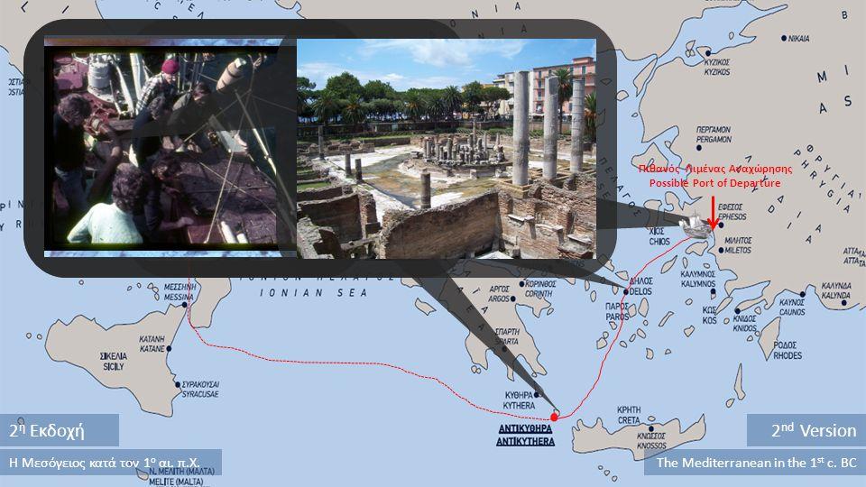 Πιθανός Λιμένας Αναχώρησης Possible Port of Departure 2 η Εκδοχή2 nd Version Η Μεσόγειος κατά τον 1 ο αι.