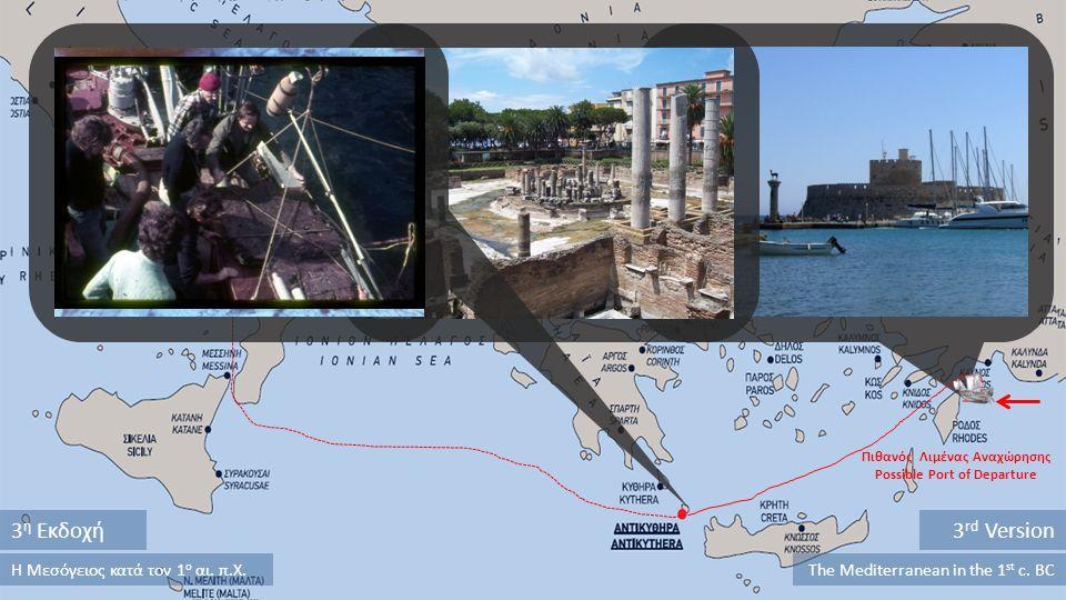 Πιθανός Λιμένας Αναχώρησης Possible Port of Departure 3 η Εκδοχή3 rd Version Η Μεσόγειος κατά τον 1 ο αι.